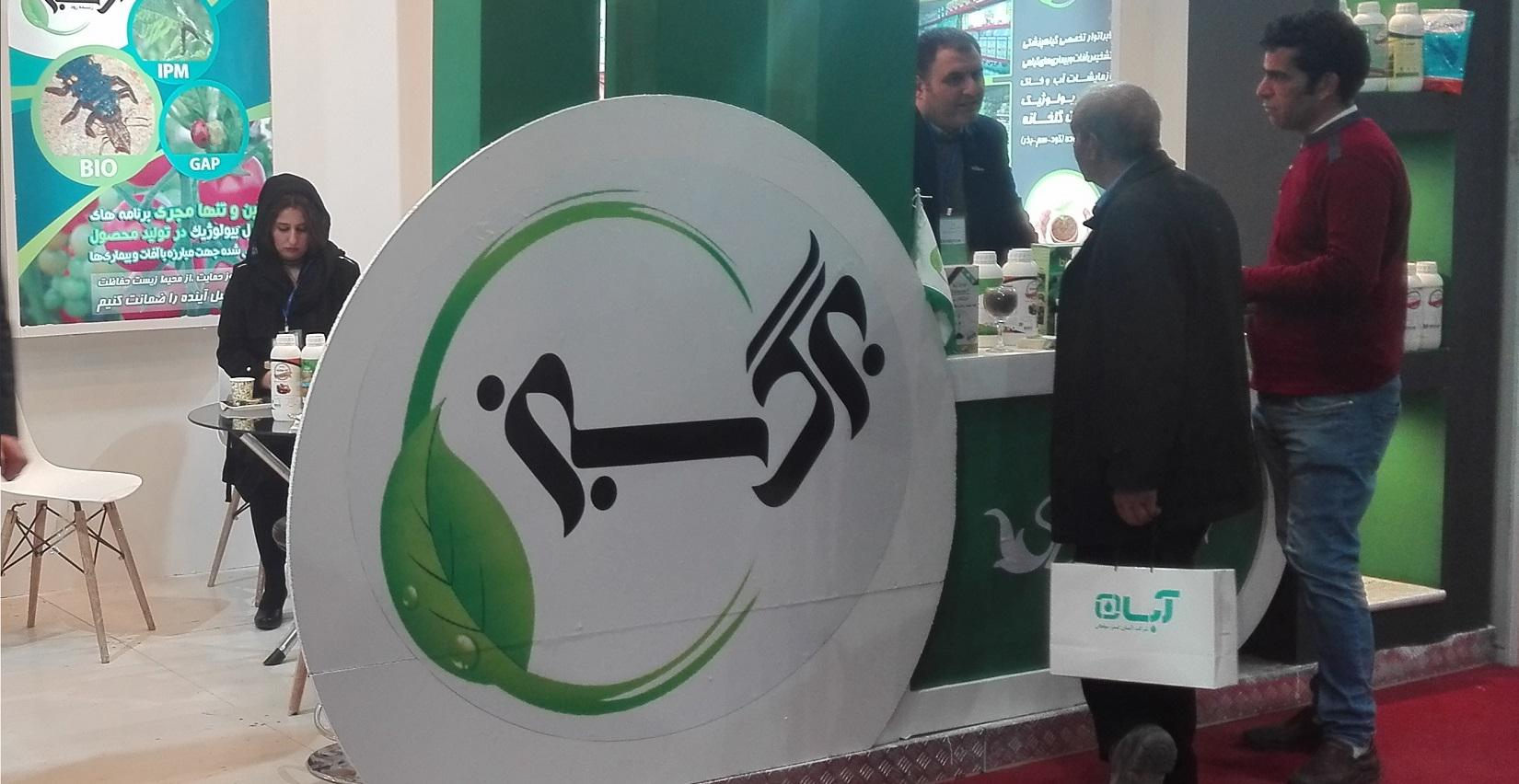 The 18th Exhibition of Agriculture Industry in Isfahan