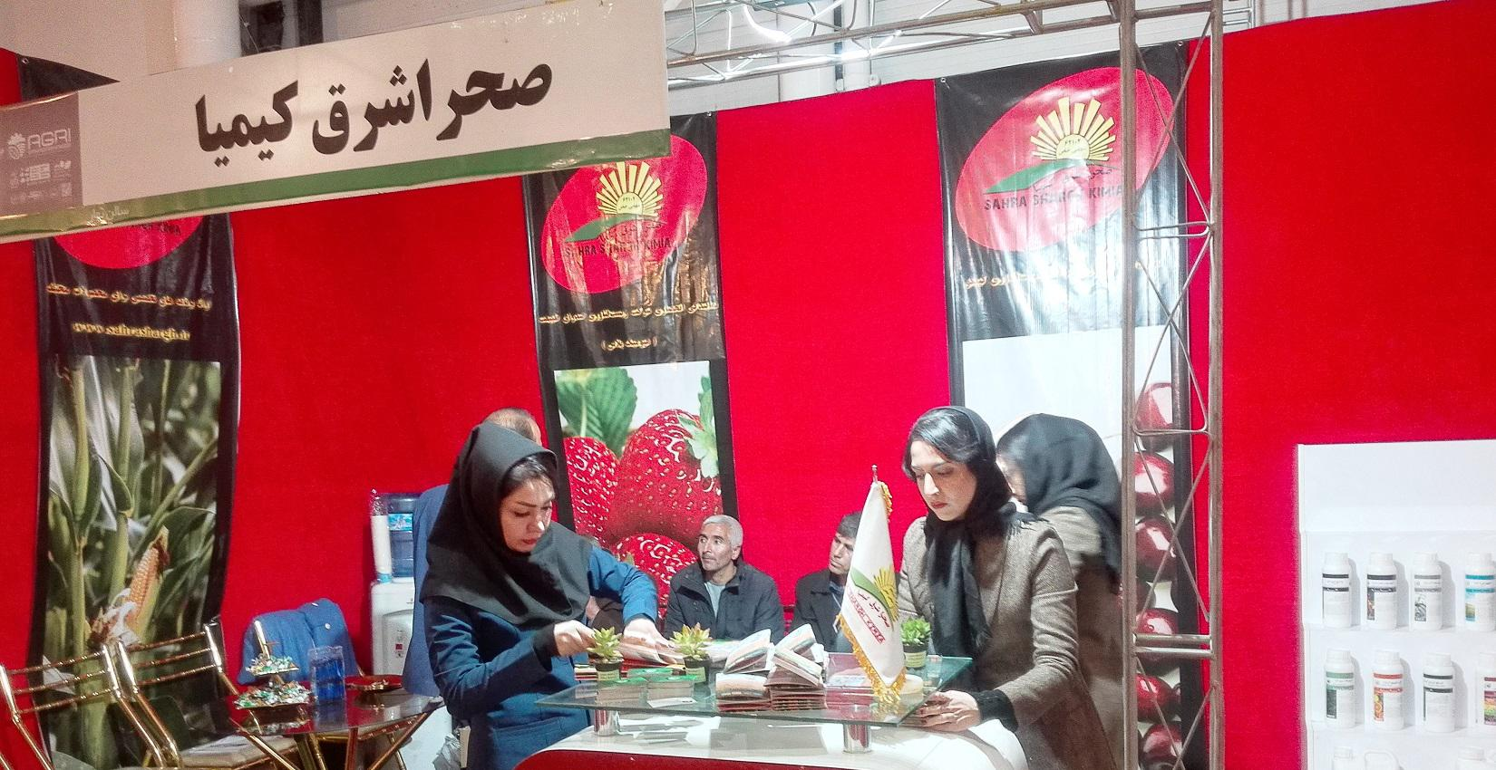 The 15th international exhibition of agriculture in Mashhad