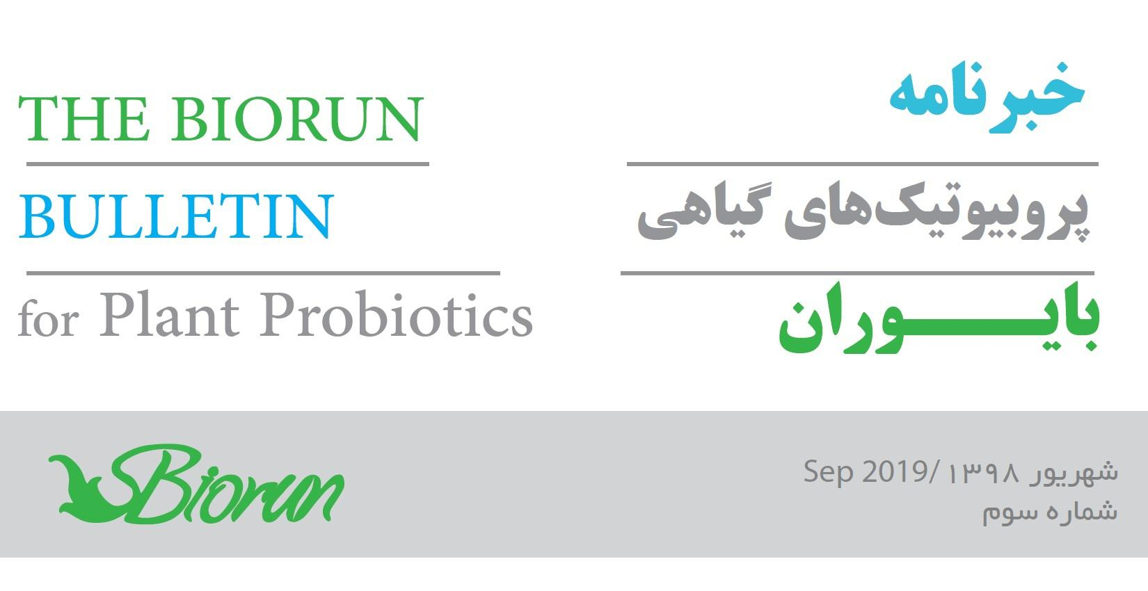 The Biorun Bulletin for Plant Probiotics, No. 3, September 2019